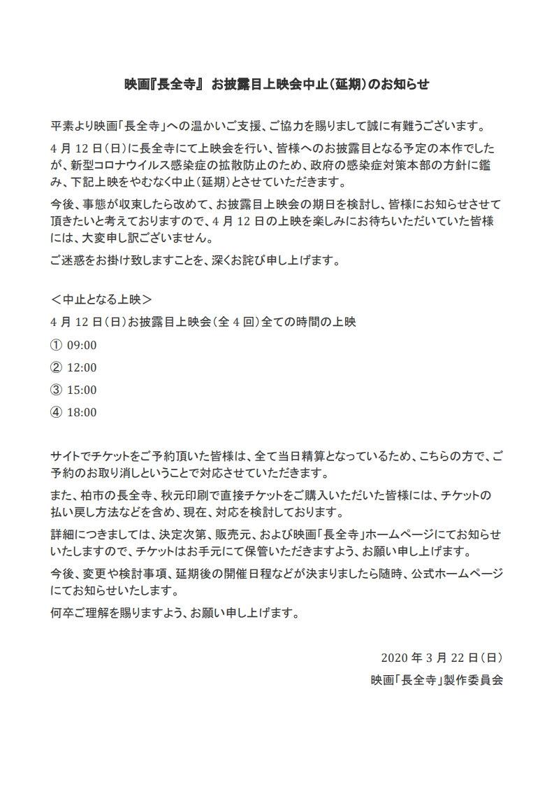 長全寺お披露目上映会中止(延期)のお知らせ.jpg