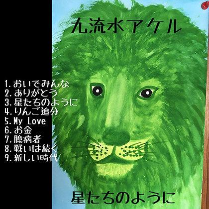 九流水アケル/星たちのように  【1CD】  2018.7.1発売