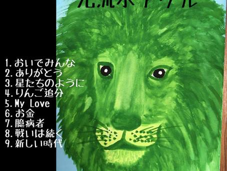 『レゲエ4枚分の宇宙』 九流水アケル フィッシュマンズ DRY&HEAVY ビッグマウンテン