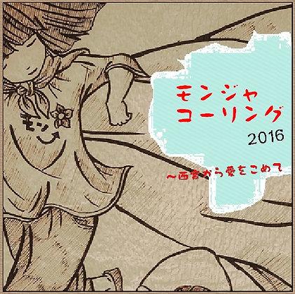 V.A./モンジャコーリング2016【1CD】  2016.3.20発売