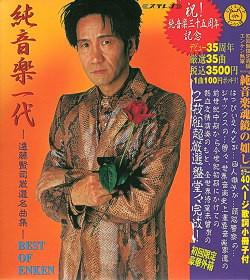 『純音楽一代-遠藤賢司厳選名曲集-』
