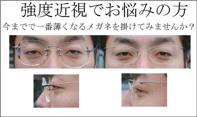 強度近視,メガネ,ウスカルサイズ,強度遠視
