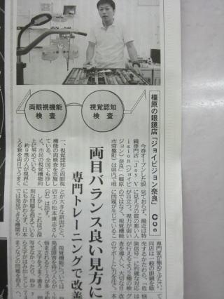 奈良日日新聞掲載