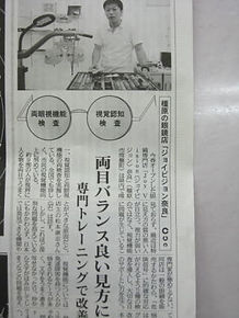 奈良,メガネ,奈良新聞,ジョイビジョン奈良,オプト松本