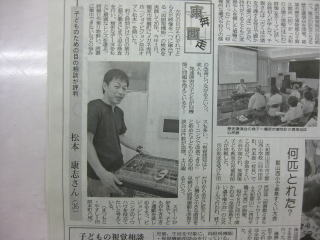 奈良新聞掲載