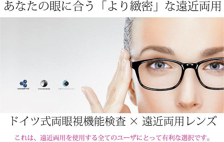奈良県,メガネ,遠近両用,橿原市,老眼,スマホ老眼,両眼視機能