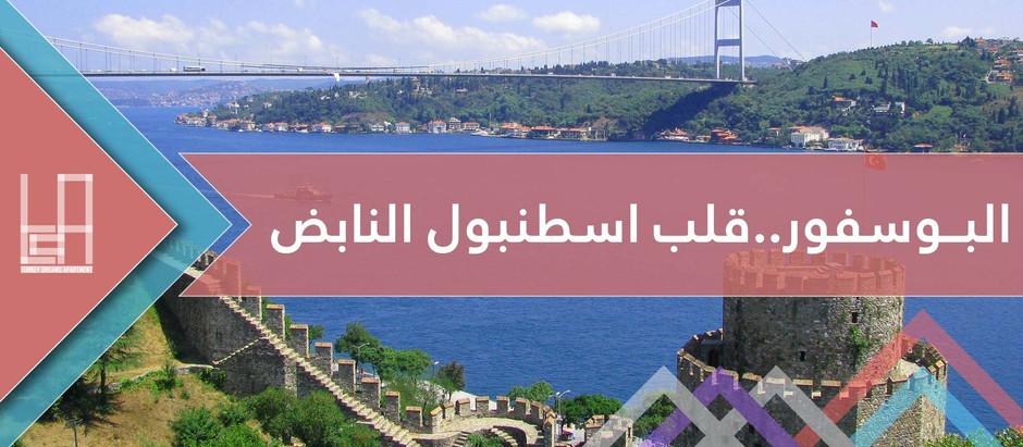 مضيق البوسفور..قلب اسطنبول النابض