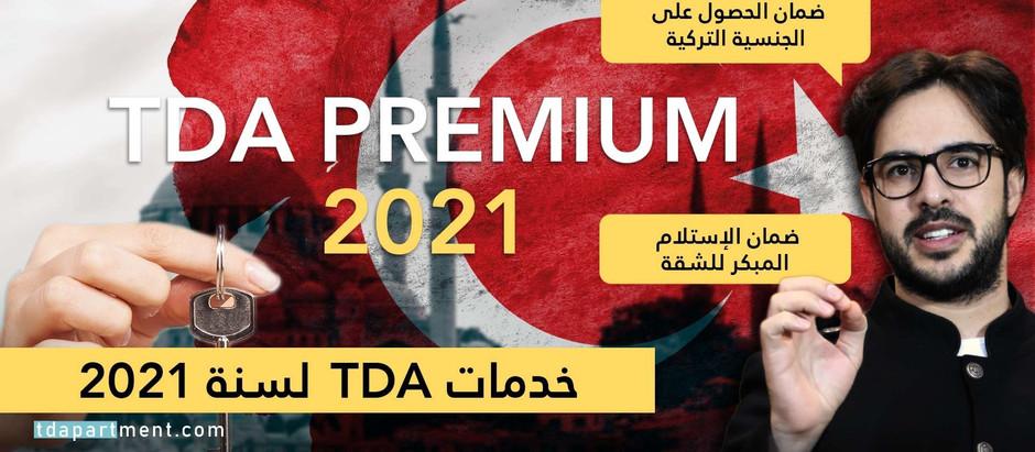 باقة خدمات تركيا شقة الأحلام لسنة 2021