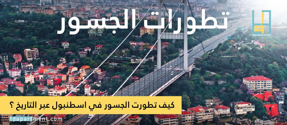 كيف تطورت الجسور في اسطنبول عبر التاريخ ؟