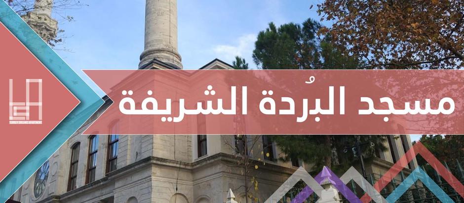 مسجد البُردة الشريفة