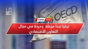 """تركيا تبدأ مرحلة جديدة مع منظمة """"التعاون الاقتصادي والتنمية"""""""