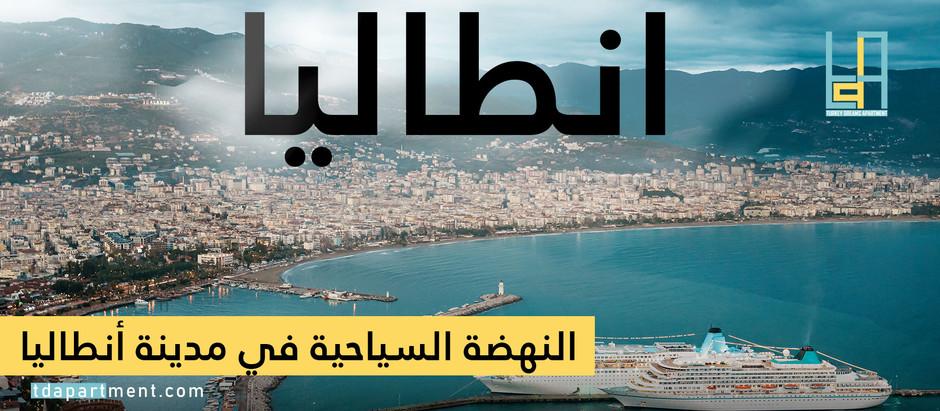 النهضة السياحية في مدينة أنطاليا التركية