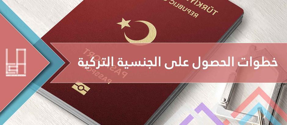 خطوات الحصول على الجنسية التركية عن طريق التملك العقاري