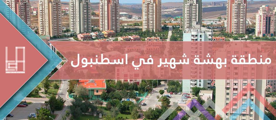 منطقة بهشة شهير في اسطنبول