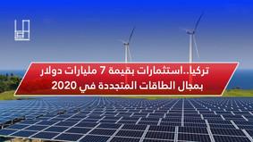 تركيا..استثمارات بقيمة 7 مليارات دولار  بمجال الطاقات المتجددة في 2020