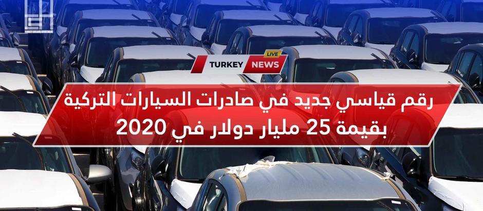 رقم قياسي جديد في صادرات السيارات التركية بقيمة 25 مليار دولار في 2020