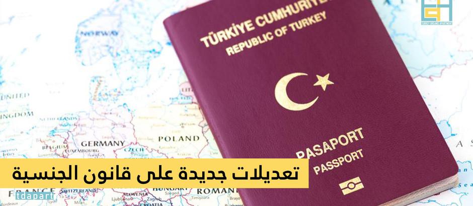 آخر تعديلات على قانون التجنيس التركي عن طريق التملك العقاري