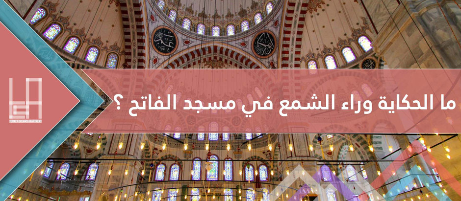 ما الحكاية وراء الشمع في مسجد الفاتح ؟