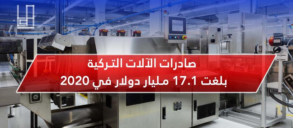 صادرات الآلات التركية بلغت 17.1 مليار دولار في 2020