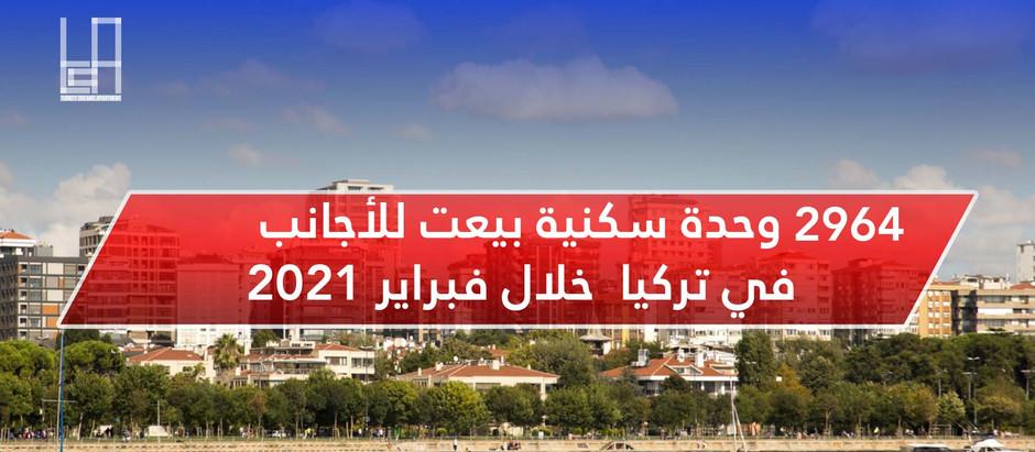 2964 وحدة سكنية بيعت للأجانب في تركيا  خلال فبراير 2021