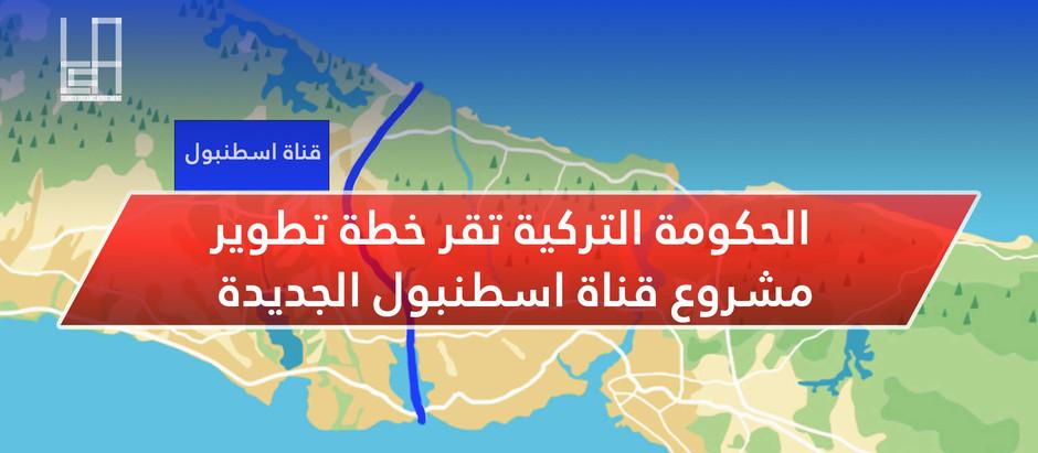 الحكومة التركية تقر خطة تطوير مشروع قناة اسطنبول الجديدة