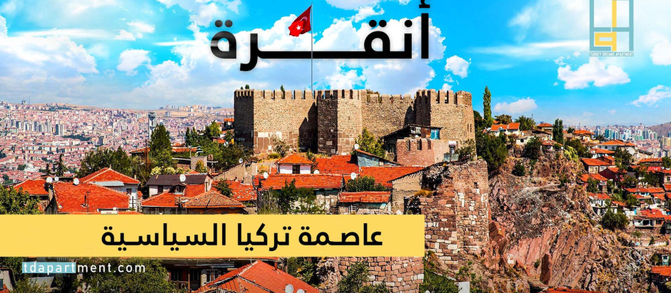 أنقرة... عاصمة تركيا السياسية