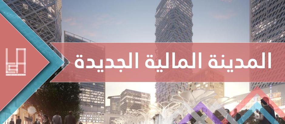 المدينة المالية الجديدة