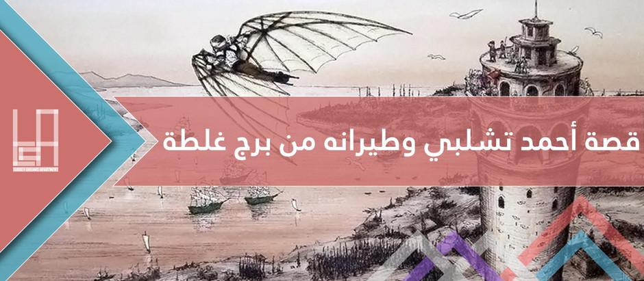 ماهي قصة أحمد تشلبي وطيرانه من برج غلطة؟