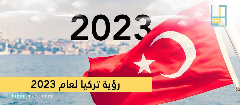 نهضة تركيا 2023