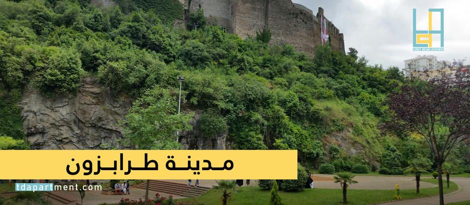 لماذا يحب العرب مدينة طرابزون؟