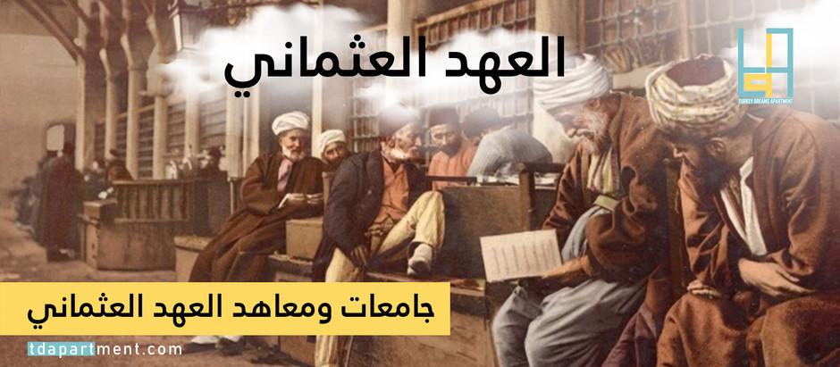 المعاهد والجامعات في العهد العثماني