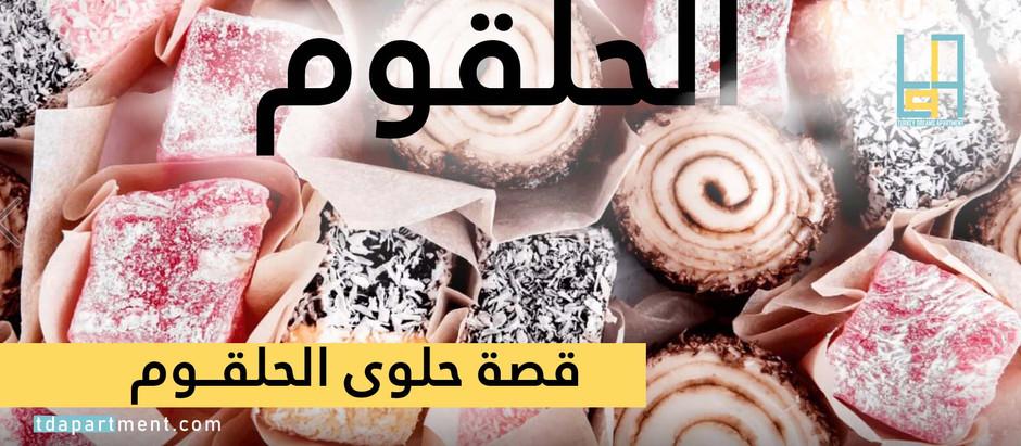 قصة حلوى الحلقوم