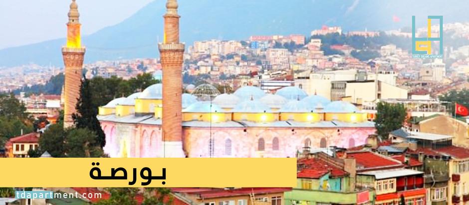 بورصة.. العاصمة الأولى للعثمانيين