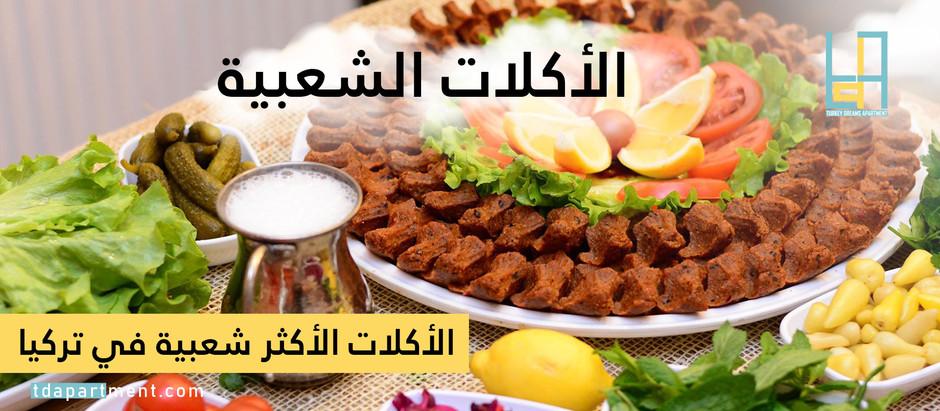 المأكولات الأكثر شعبية في تركيا