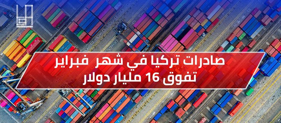 صادرات تركيا في شهر فبراير تحقق رقم قياسي