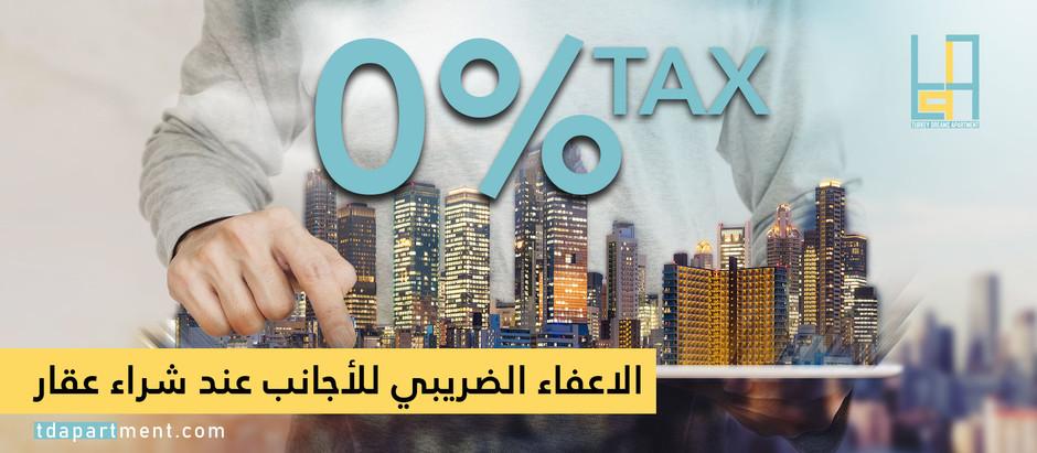 الإعفاء الضريبي للأجانب