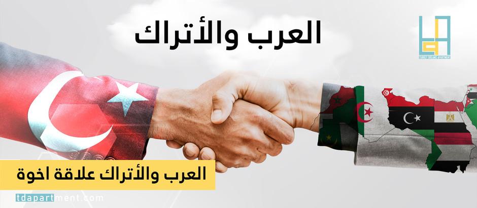 علاقة الأخوة بين العرب والأتراك