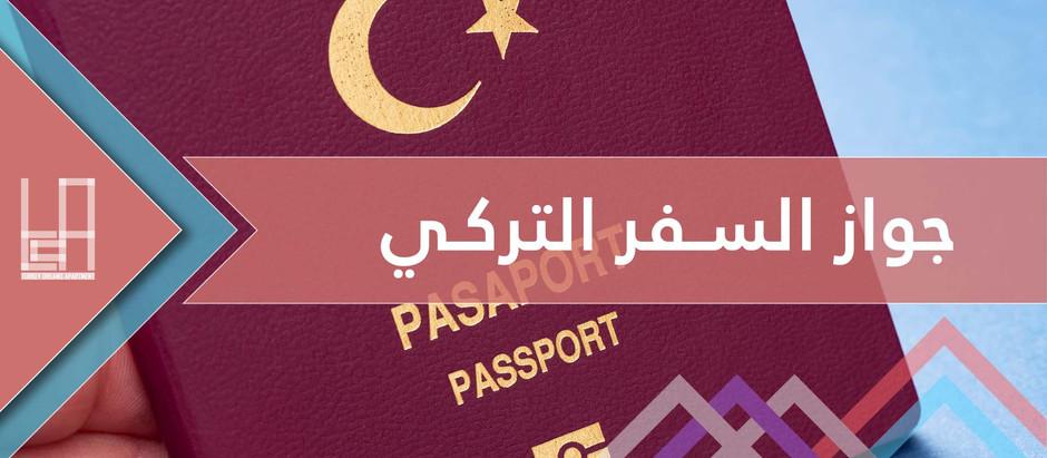 جواز السفر التركي وميزاته