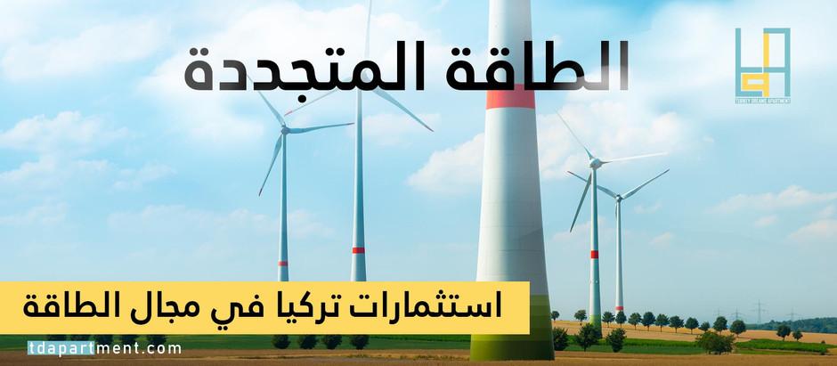 استثمارات تركيا في مجال الطاقة