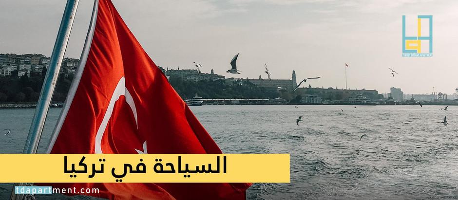 ما هي أسباب ازدهار السياحة في تركيا؟