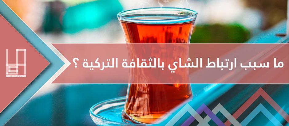 ما سبب ارتباط الشاي بالثقافة التركية ؟