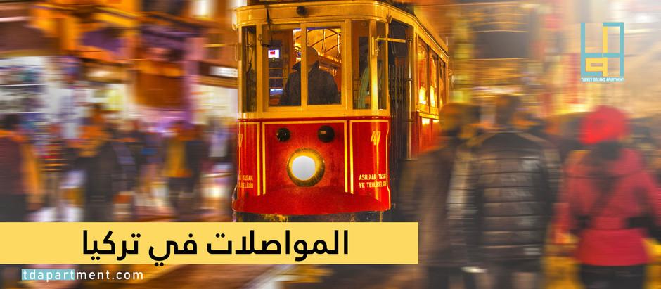 تطور المواصلات في تركيا