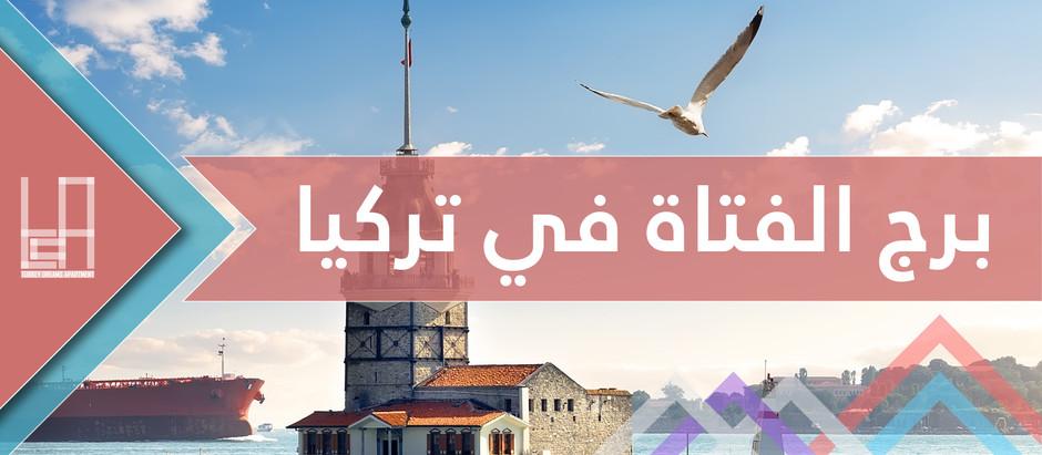 قصة برج الفتاة في اسطنبول