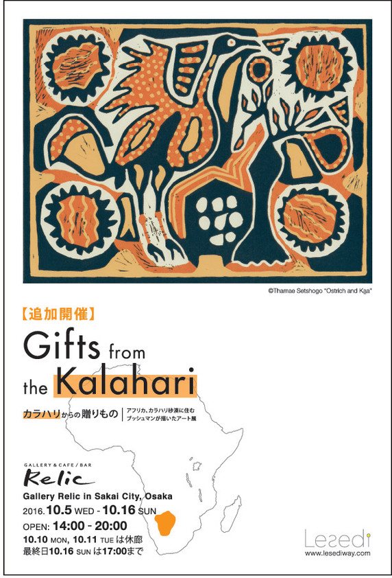 Gifts from the Kalahari 追加開催決定! in Sakai City, Osaka