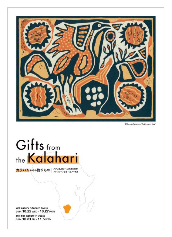 Gifts from the Kalahari