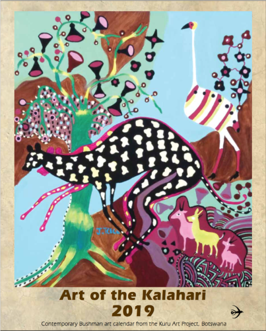 2019 Art of the Kalahari カレンダー