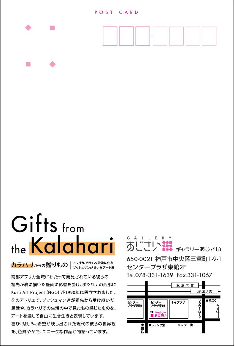 ajisaiDM_GiftsfromtheKalahari_ol_CS3_0119_裏.jpg