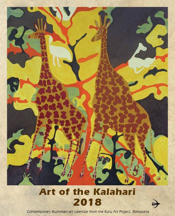 2018 Art of the Kalahari カレンダー