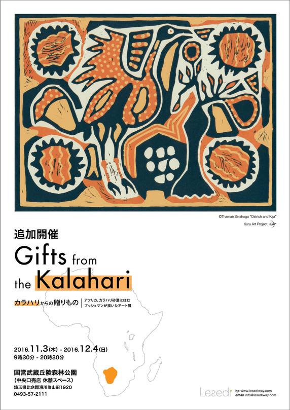 Gifts from the Kalahari 追加展 埼玉県国営武蔵丘陵森林公園(中央口売店 休憩スペース)