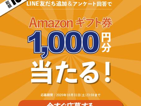 Amazonギフト券1000円分が1000名様に当たる!LINE公式アカウント開設記念キャンペーン開催中!